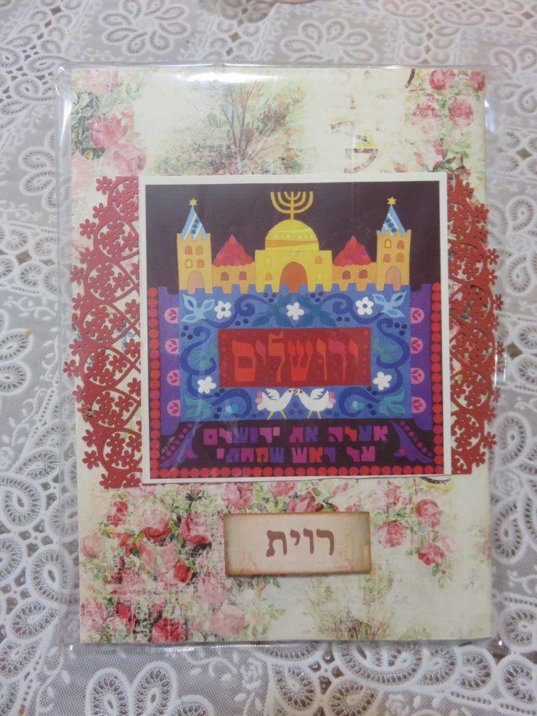עיצוב מחברות למורים סדרת ירושלים