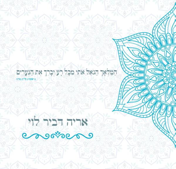 הזמנה לבר מצווה בעיצוב אישי עם מנדלות בצבע כחול עדין